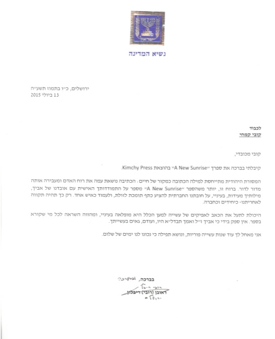 A letter from the Israeli President Rivlin Reuven